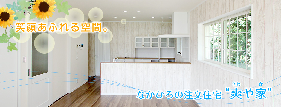 愛知県安城市 一級建築士事務所
